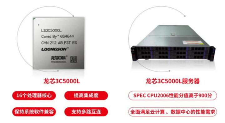 Loongson-3C5000L-LoongArch-server-processor
