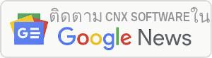 ติดตาม CNX Software ใน Google News