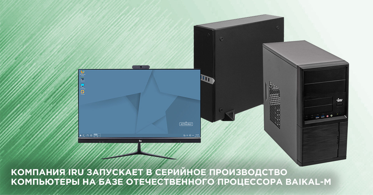 Arm-Linux-Computer-AIO-Russia